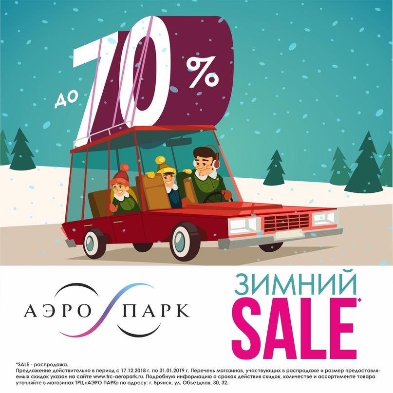 Зимний SALE  в «АЭРО ПАРКе»   ВКонтакте 1cb54645441