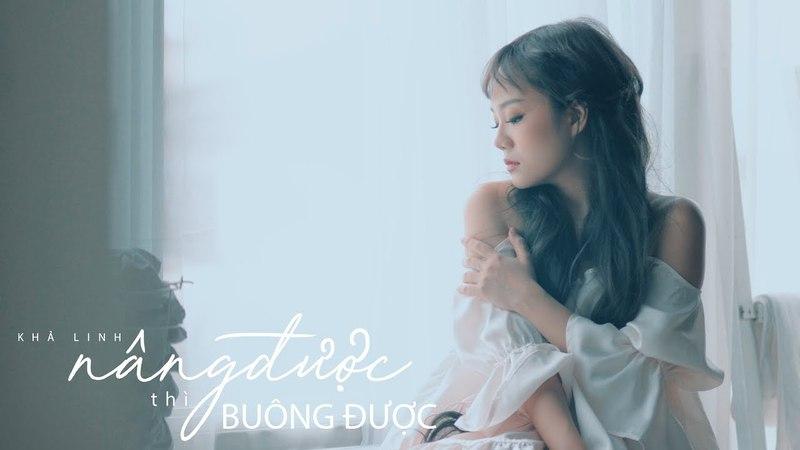 Nâng Được Thì Buông Được [ Official Teaser MV ] | Khả Linh Official