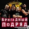 БРИГАДНЫЙ ПОДРЯД | 1 мая | Киров