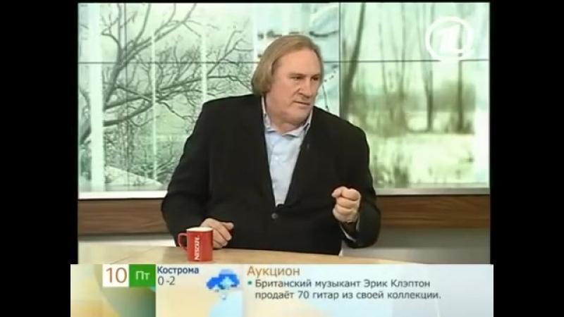 Жерар Депардье в программе Доброе утро на 1 канале. 10 декабря 2010 года