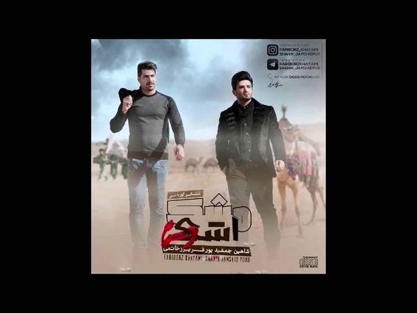 Shahin Jamshidpour ft Fariborz Khatami - Rougayyam Vay | 2016 - 2017 (new album)