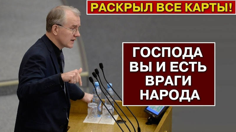 Депутат Шеин О В партии Справедливая Россия выступление в ГосДуме высказался о рождаемости и материальной помощи семьям