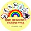 Дом детского творчества г. Сосновый Бор