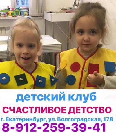 Детский-Клуб Счастливое-Детство