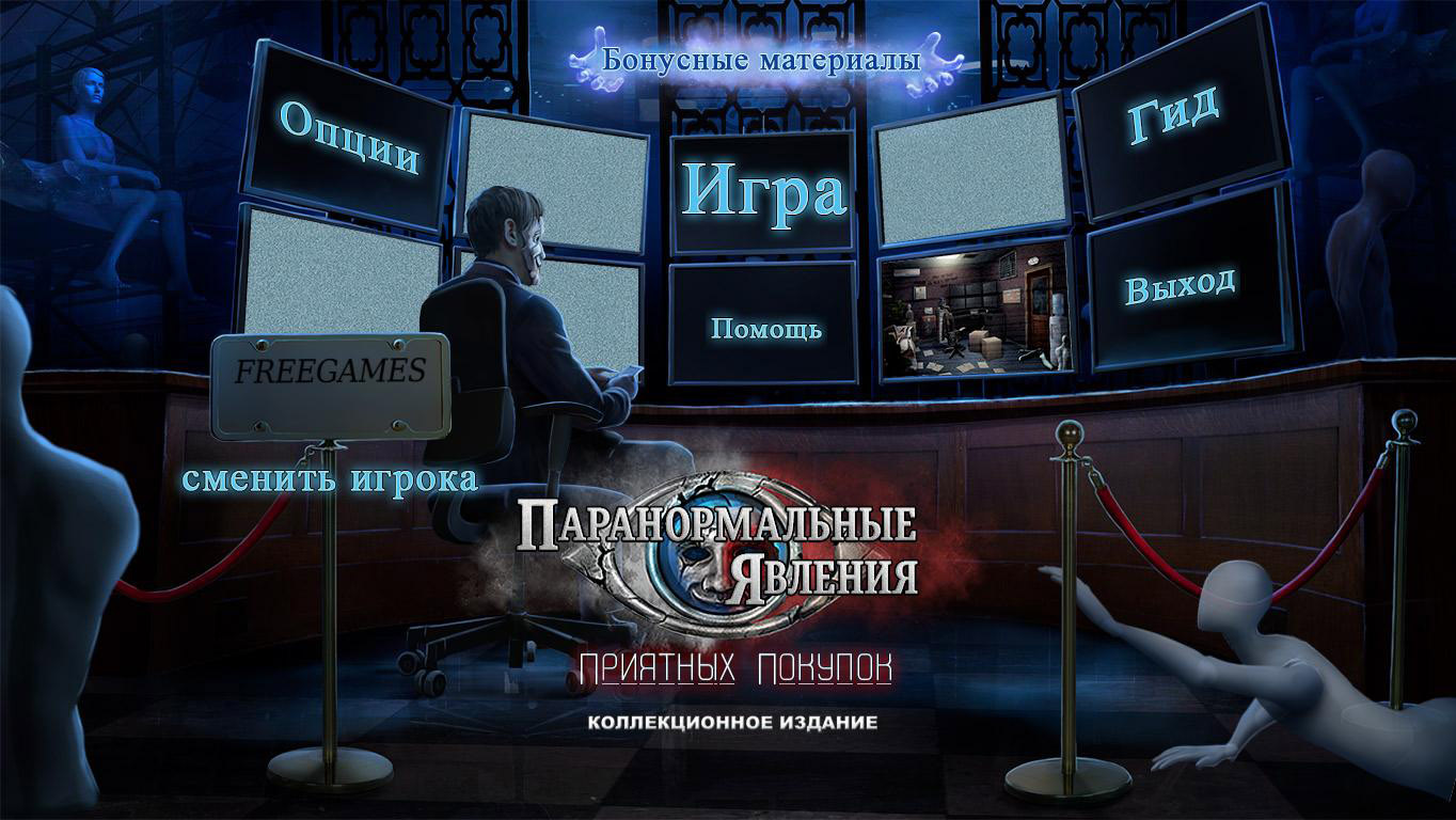 Паранормальные явления 3: Приятных покупок. Коллекционное издание | Paranormal Files 3: Enjoy the Shopping CE (Rus)