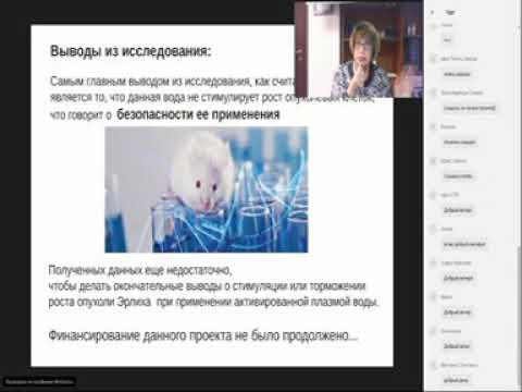 Вода Вейра Актив обработанная плазмой запись вебинара