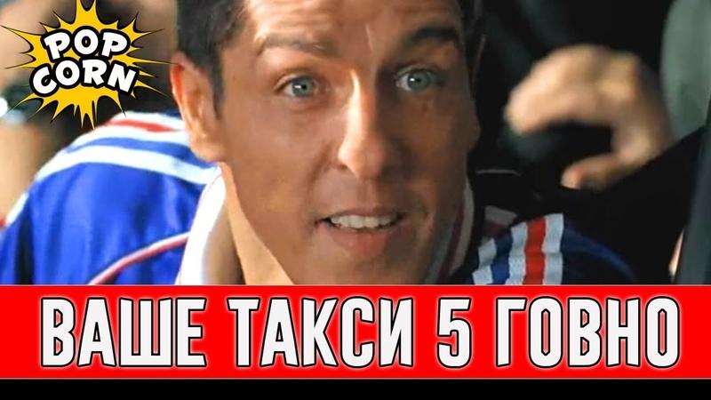 САМИ НАСЕРИ НАЗВАЛ ТАКСИ 5 ГОВНОМ Смешные моменты фильма Такси