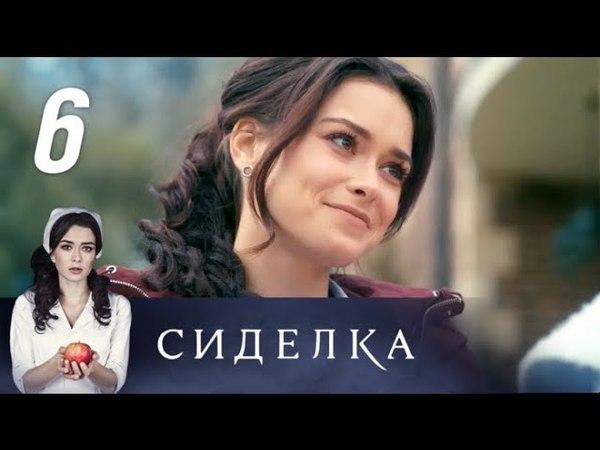 Сиделка. 6 серия (2018) Остросюжетная мелодрама @ Русские сериалы