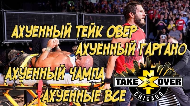 Тейк Овер который доказал что все еще может! Обзор и мнение WWE NXT Take Over Chicago 2
