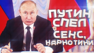 Владимир Путин - Секс, наркотики (Jah Khalib cover) NR