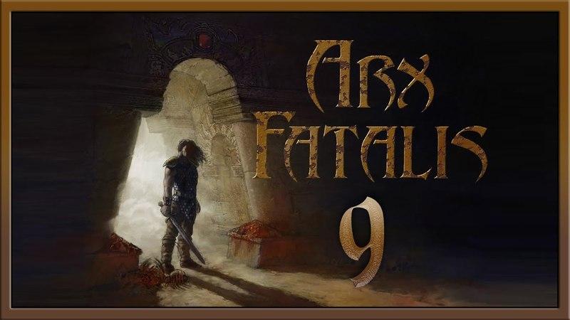 Arx Fatalis ★ 9: Храм Иллюзий