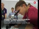 КРТВ Лауреаты фестиваля Театральная весна посетили Вкусную лабораторию