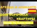Долгосрочная Аренда в Аликанте Сдаётся Квартира рядом ТЦ PLAZA MAR 2 Аренда Недвижимости в ИСПАНИИ