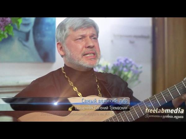 15 Самый великий дар - священник Евгений Тремаскин