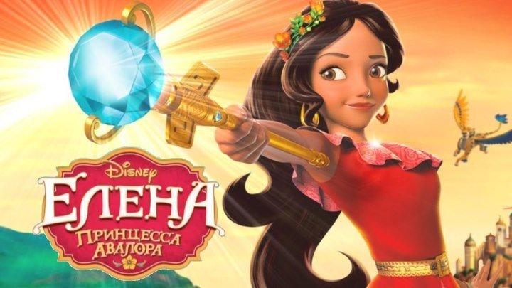 Мультфильм Елена принцесса Авалора 2 сезон 22 серия HD