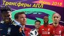 Трансферы клубов Английской премьер лиги Июнь 2018 г.