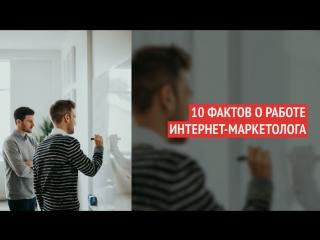 10 ФАКТОВ О РАБОТЕ ИНТЕРНЕТ-МАРКЕТОЛОГА