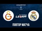 Галатасарай - Реал Мадрид. Повтор матча ЛЧ 2012 года