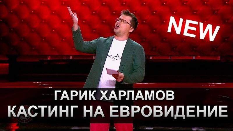 ГАРИК ХАРЛАМОВ КАСТИНГ НА ЕВРОВИДЕНИЕ [НОВОЕ] [ЛУЧШЕЕ] [HD]