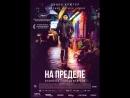 фильм На пределе 2017