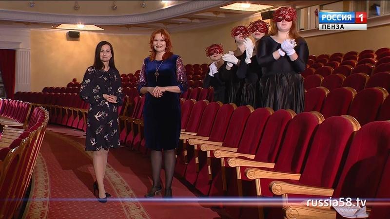 ГТРК «Пенза» поздравляет с Годом театра Наталия Карпеева и Мила Ефимчева