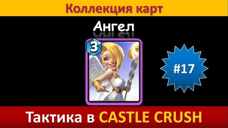 Тактика в Castle Crush ● Ангел● Коллекция карт ● Выпуск 17