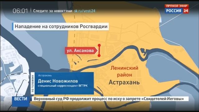 Новости на Россия 24 • Район нападения на пост Росгвардии в Астрахани полностью оцеплен