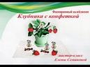 ч 2 Клубника с конфеткой МК Елены Семановой