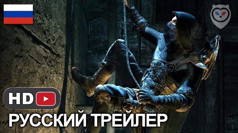 Thief (Русская озвучка) 2014