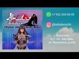 Студия восточного танца AMAR DANCE Воронеж