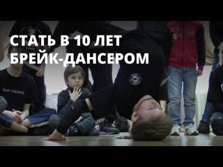 10-летние брейк-дансеры поедут на международный турнир