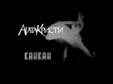 Агата Кристи — Канкан (официальный клип, 1989)