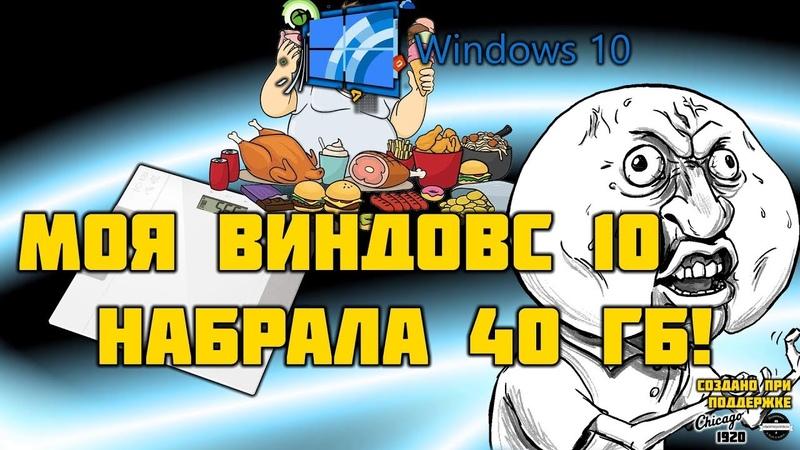 Как уменьшить размер папки Windows 10
