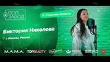 ПОП ЗАВОД LIVE Виктория Николова (68-й выпуск 1-й сезон) 31 год. Город Сургут, Россия.