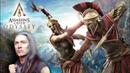 8 Игровой СТРИМ | Играю в Assassin's Creed Odyssey | Зачем я ЭТО делаю?