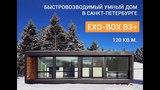 Быстровозводимый энергоэффективный умный дом в Санкт-Петербурге - EXO-BOX B3+ 120 кв.м.