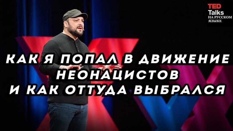 КАК Я ПОПАЛ В ДВИЖЕНИЕ НЕОНАЦИСТОВ И КАК ОТТУДА ВЫБРАЛСЯ - Кристиан Пикколини - TED на русском