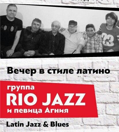 Афиша Тольятти 18.05 / RIO JAZZ & АГНИЯ / КИРПИЧ