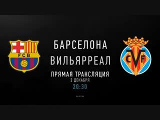 Ла Лига. 14 тур. «Барселона» - «Вильярреал»