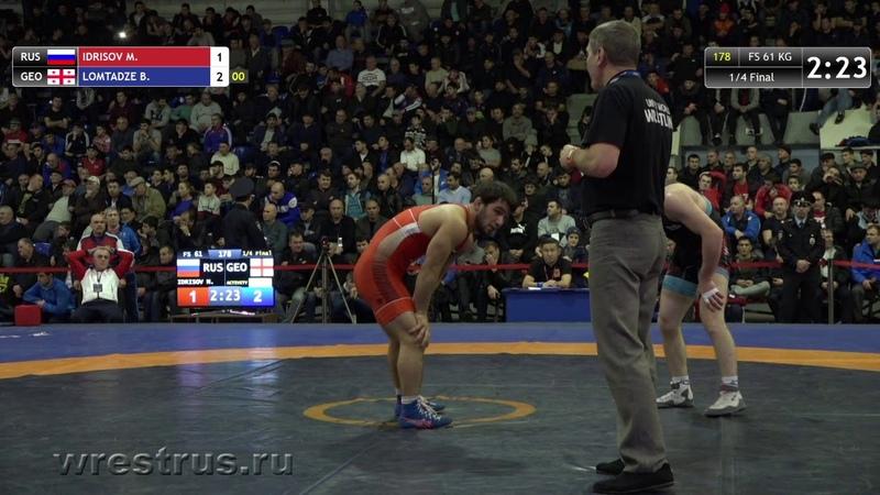 61kg 1/4 Idrisov - Lomtadze