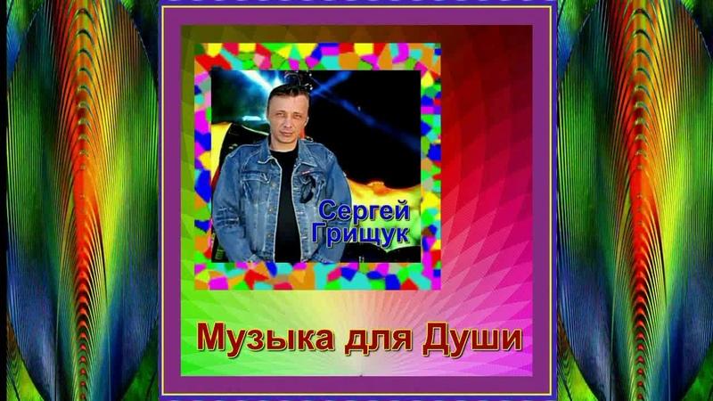 Сергей Грищук - Музыка для души (Сборник №1)