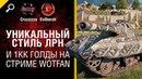 УНИКАЛЬНЫЙ СТИЛЬ ЛРН и 1КК голды на стриме WoTFan - Танконовости №206 - Будь готов [World of Tanks]