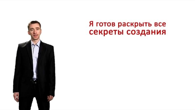 Секреты Конверсионного Видео. (Сергей Панферов)