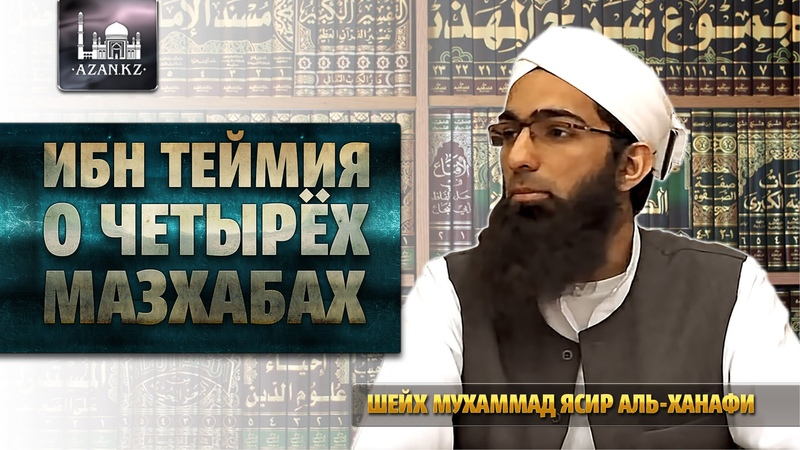 Ибн Теймия о четырёх мазхабах - Мухаммад Ясир аль-Ханафи   www.azan.kz