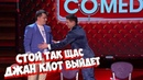 Жан Клод Ван Дамм НА Камеди Клаб 2018 | Спецвыпуск Comedy Club 2018