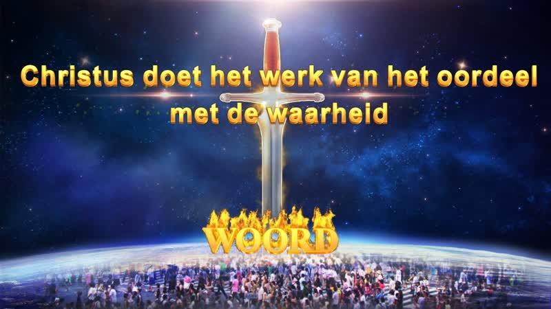 De woorden van de Heilige Geest 'Christus doet het werk van het oordeel met de waarheid' Nederlands