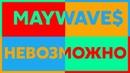 May Wave$ - Невозможно (Lyrics Video)