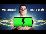 [Физика от Побединского] Зарядить телефон за 10 секунд?