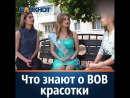 Что знают о ВОВ красотки Новороссийска