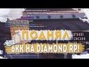 Diamond RP Quartz/Radiant - ПОДНЯЛ 6КК! (SAMP)